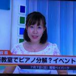教室イベント「ピアノ博士のおもしろピアノ塾」がテレビで放映されました