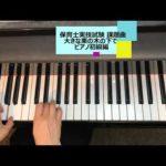 保育士実技試験 初級レベルのピアノ課題曲演奏をご紹介