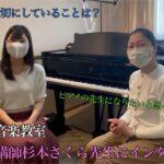子どもたちが大好きな憧れのピアノの先生をご紹介